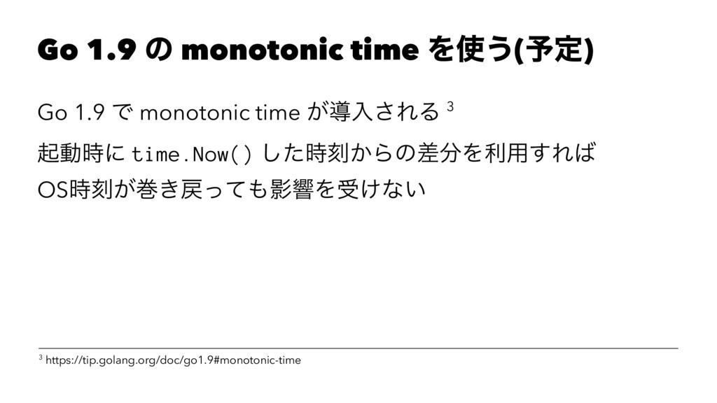 Go 1.9 ͷ monotonic time Λ͏(༧ఆ) Go 1.9 Ͱ monoto...