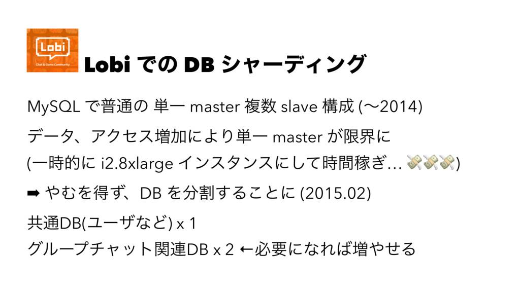 Lobi Ͱͷ DB γϟʔσΟϯά MySQL Ͱී௨ͷ ୯Ұ master ෳ slav...