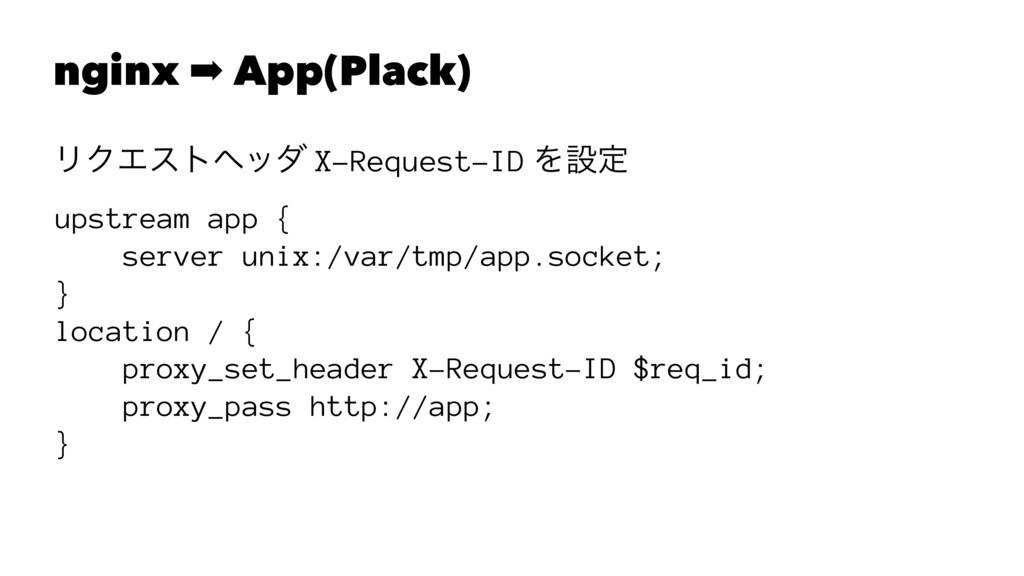 nginx ➡ App(Plack) ϦΫΤετϔομ X-Request-ID Λઃఆ up...