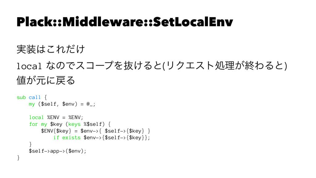 Plack::Middleware::SetLocalEnv ࣮͜Ε͚ͩ local ͳͷ...