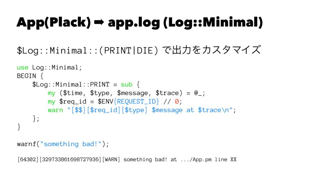 App(Plack) ➡ app.log (Log::Minimal) $Log::Minim...
