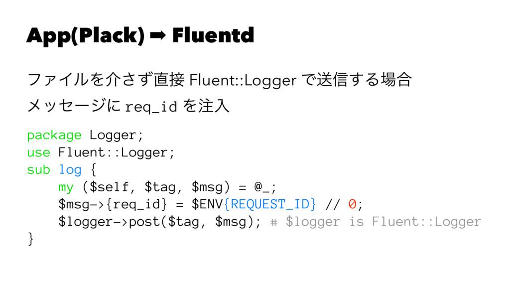 App(Plack) ➡ Fluentd ϑΝΠϧΛհͣ͞ Fluent::Logger ...