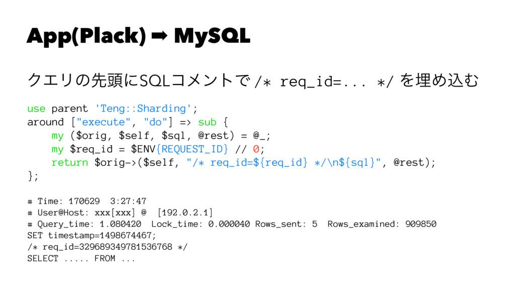 App(Plack) ➡ MySQL ΫΤϦͷઌ಄ʹSQLίϝϯτͰ /* req_id=.....