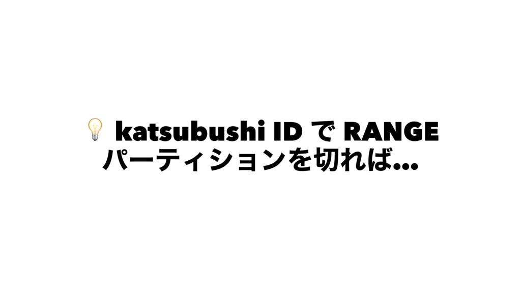 ! katsubushi ID Ͱ RANGE ύʔςΟγϣϯΛΕ…