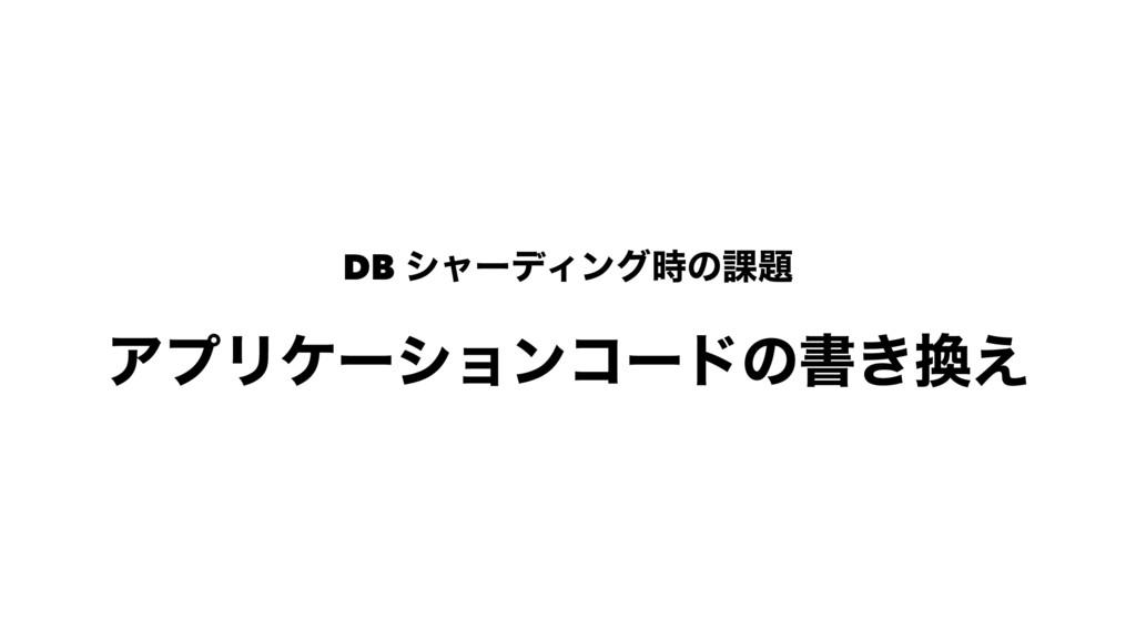 DB γϟʔσΟϯάͷ՝ ΞϓϦέʔγϣϯίʔυͷॻ͖͑
