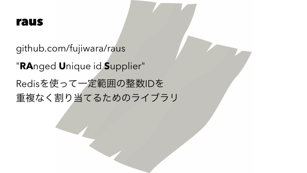 """raus github.com/fujiwara/raus """"RAnged Unique id..."""