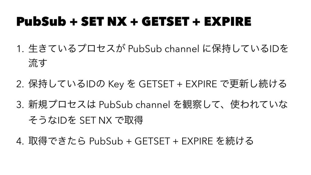 PubSub + SET NX + GETSET + EXPIRE 1. ੜ͖͍ͯΔϓϩηε͕...
