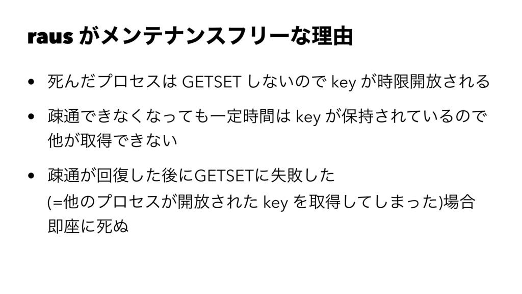 raus ͕ϝϯςφϯεϑϦʔͳཧ༝ • ࢮΜͩϓϩηε GETSET ͠ͳ͍ͷͰ key ...