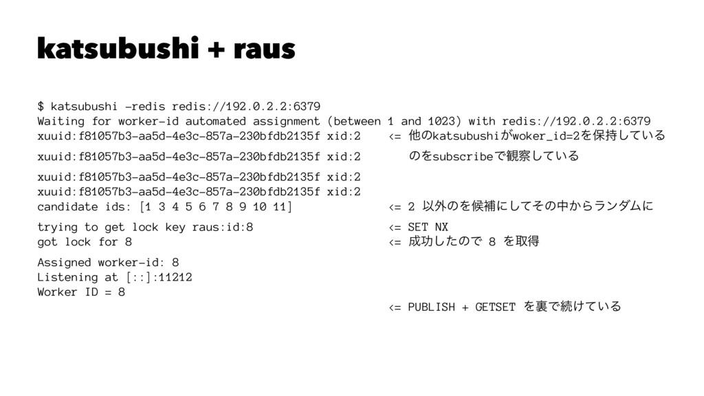 katsubushi + raus $ katsubushi -redis redis://1...