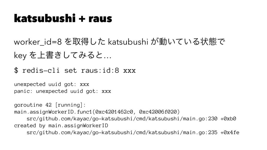katsubushi + raus worker_id=8 Λऔಘͨ͠ katsubushi ...