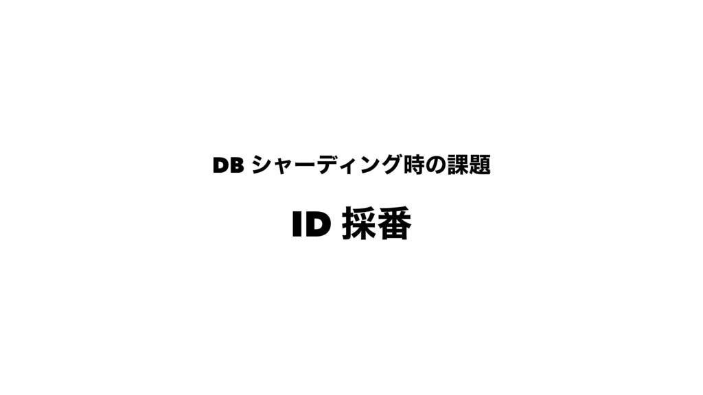 DB γϟʔσΟϯάͷ՝ ID ࠾൪