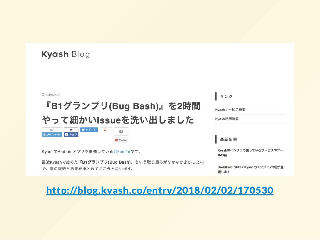 http://blog.kyash.co/entry/2018/02/02/170530