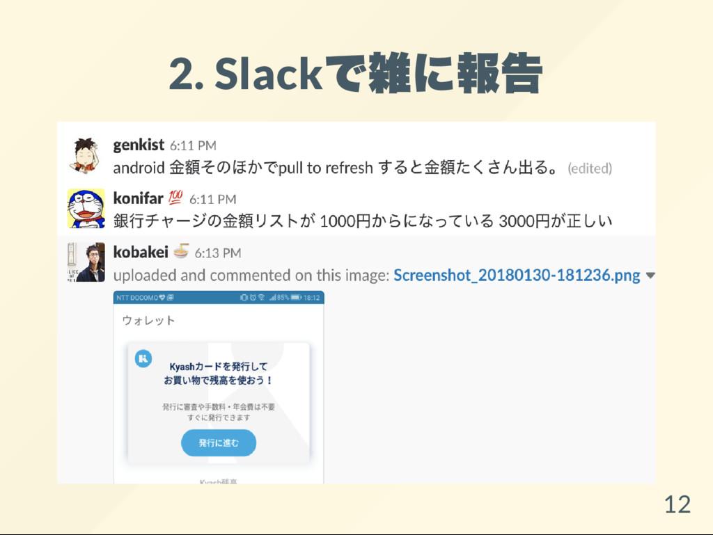 2. Slack で雑に報告 12