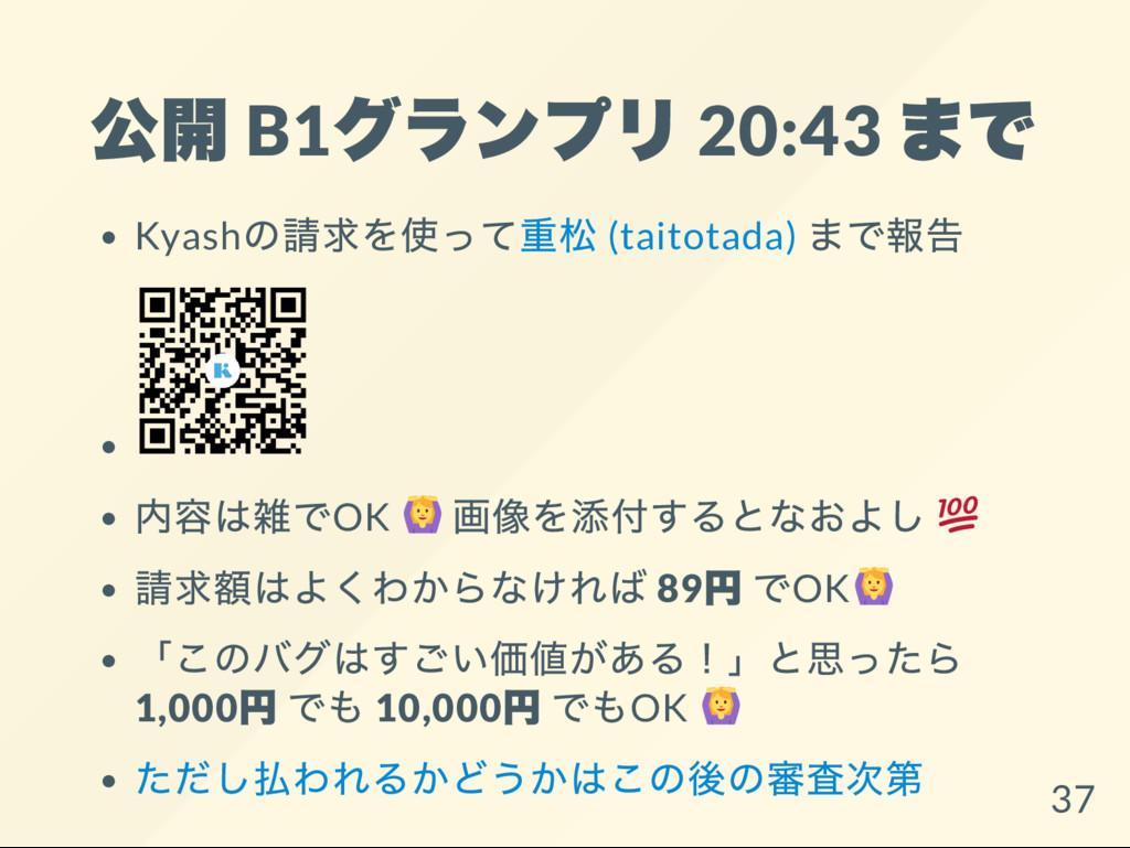 公開 B1 グランプリ 20:43 まで Kyash の請求を使って重松 (taitotada...