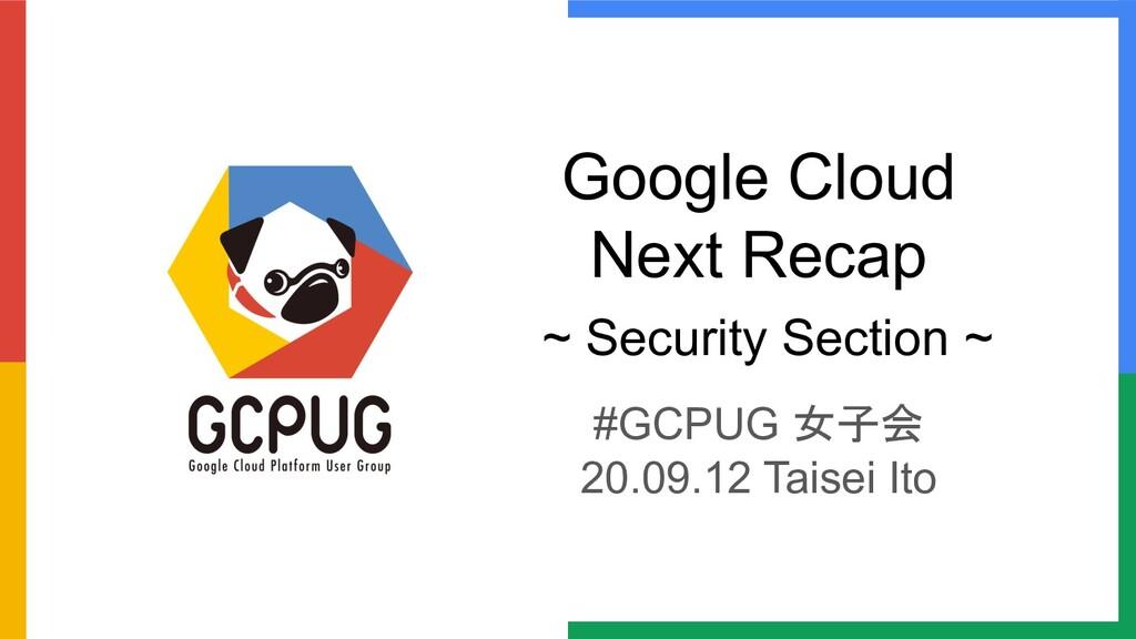 Google Cloud Next Recap ~ Security Section ~ #G...
