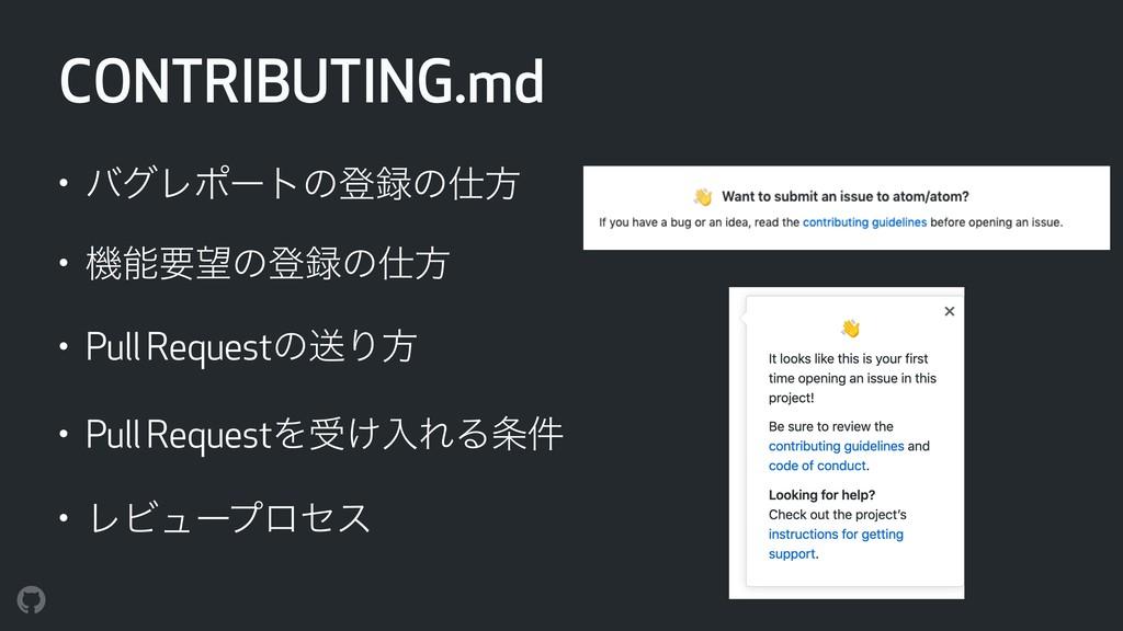 CONTRIBUTING.md • όάϨϙʔτͷొͷํ • ػཁͷొͷํ • P...