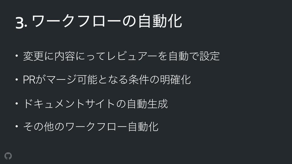 3. ϫʔΫϑϩʔͷࣗಈԽ • มߋʹ༰ʹͬͯϨϏϡΞʔΛࣗಈͰઃఆ • PR͕ϚʔδՄͱ...