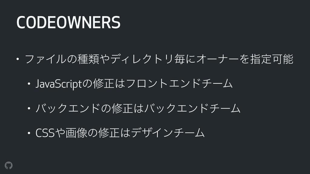 CODEOWNERS • ϑΝΠϧͷछྨσΟϨΫτϦຖʹΦʔφʔΛࢦఆՄ • JavaSc...