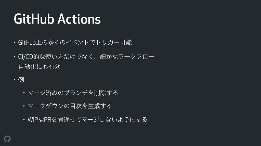 GitHub Actions • GitHub্ͷଟ͘ͷΠϕϯτͰτϦΨʔՄ • CI/CD...