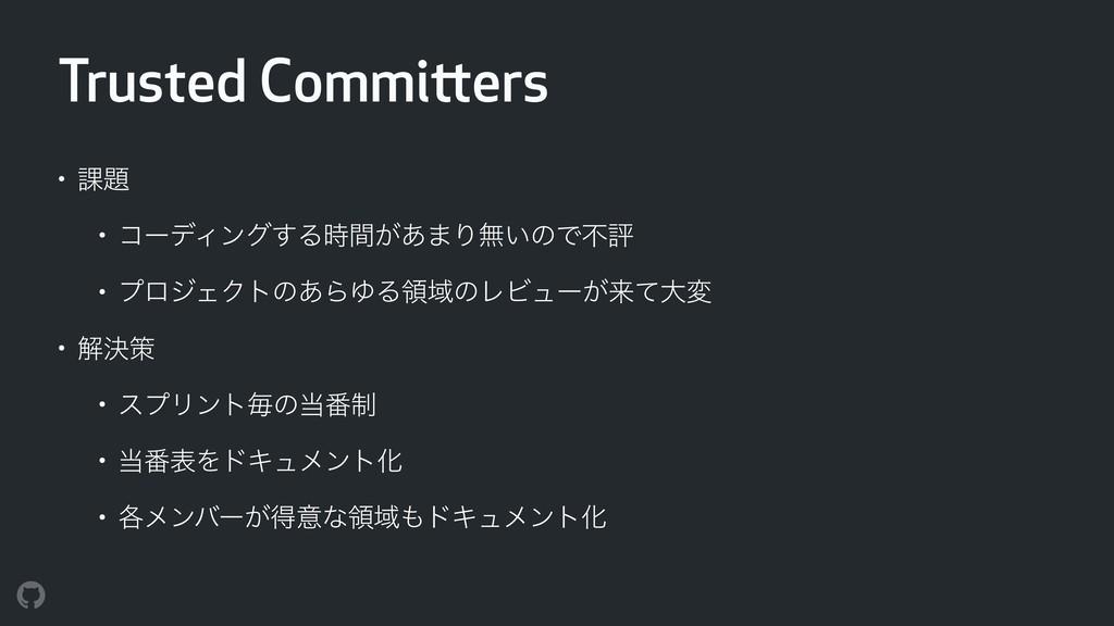 Trusted Committers • ՝ • ίʔσΟϯά͢Δ͕ؒ͋·Γແ͍ͷͰෆධ ...