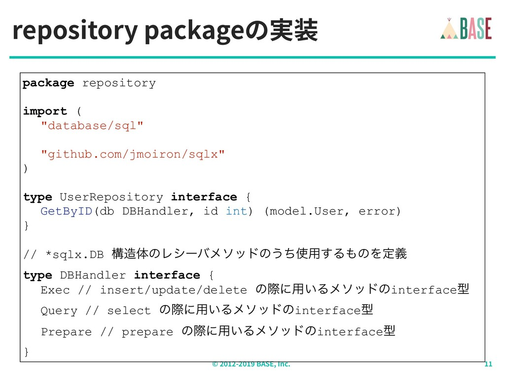 © - BASE, Inc. repository packageの実装 package re...