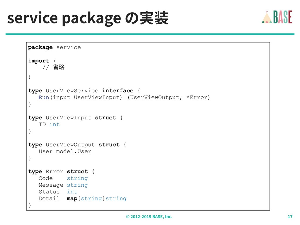 © - BASE, Inc. service package の実装 package serv...