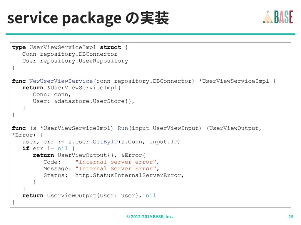 © - BASE, Inc. service package の実装 type UserVie...