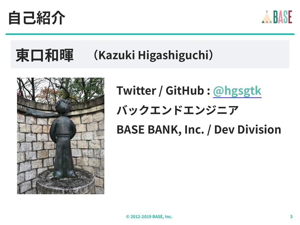 © - BASE, Inc. ⾃⼰紹介 東⼝和暉 (Kazuki Higashiguchi) ...