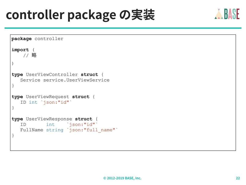 © - BASE, Inc. controller package の実装 package c...