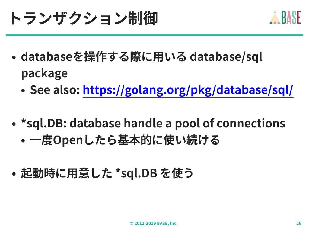 © - BASE, Inc. トランザクション制御 • databaseを操作する際に⽤いる ...