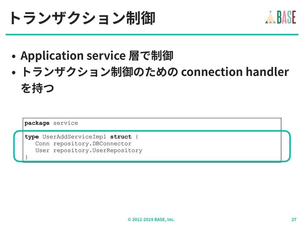 © - BASE, Inc. トランザクション制御 • Application service...