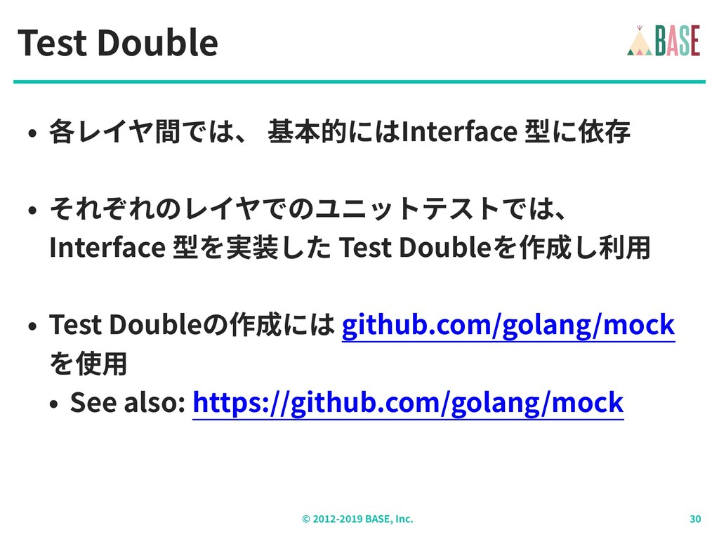 © - BASE, Inc. Test Double • 各レイヤ間では、 基本的にはInte...