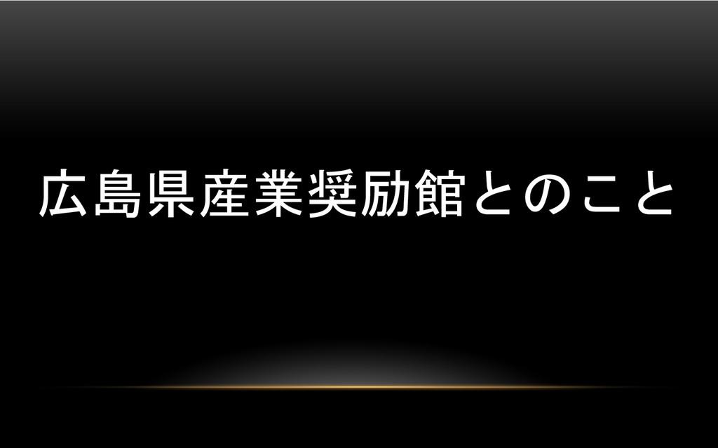 広島県産業奨励館とのこと