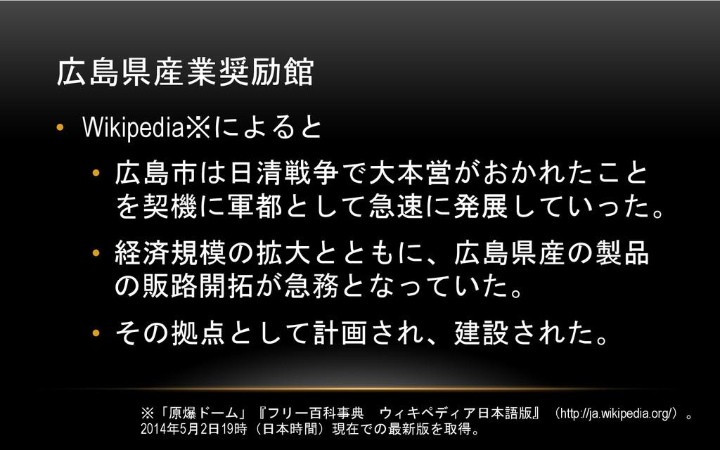 広島県産業奨励館  • Wikipedia※によると • 広島市は日清戦争で大本営がお...