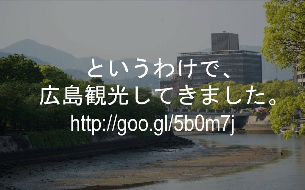 というわけで、 広島観光してきました。 http://goo.gl/5b0m7j