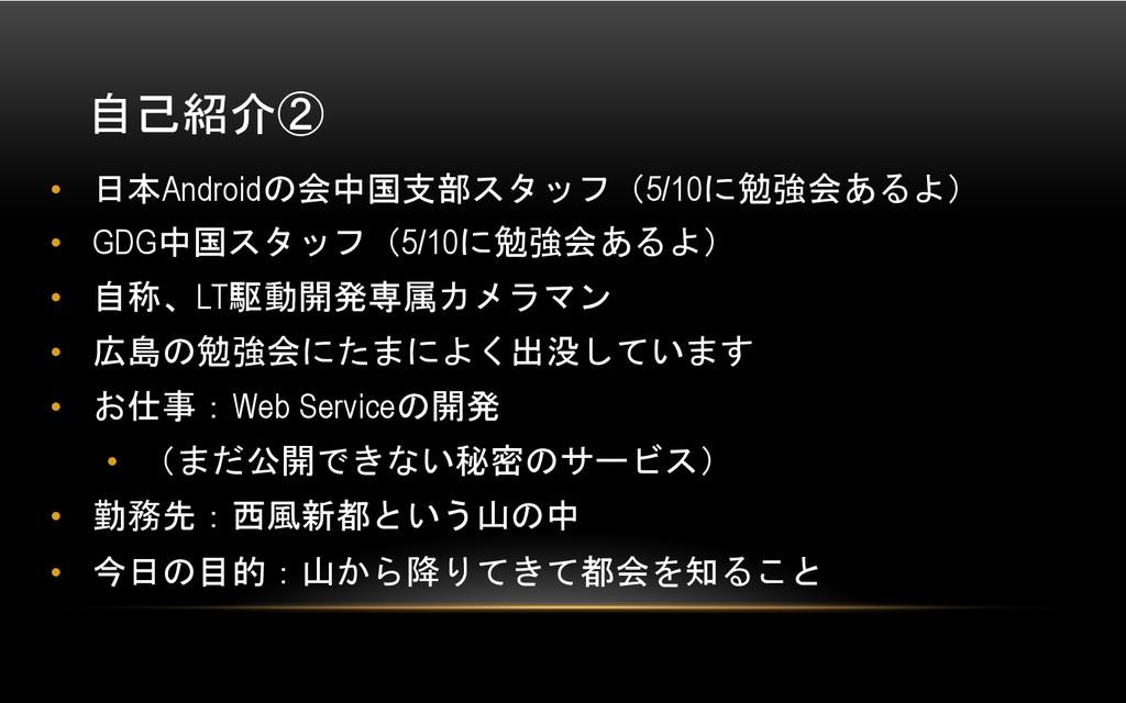 自己紹介②  • 日本Androidの会中国支部スタッフ(5/10に勉強会あるよ) •...