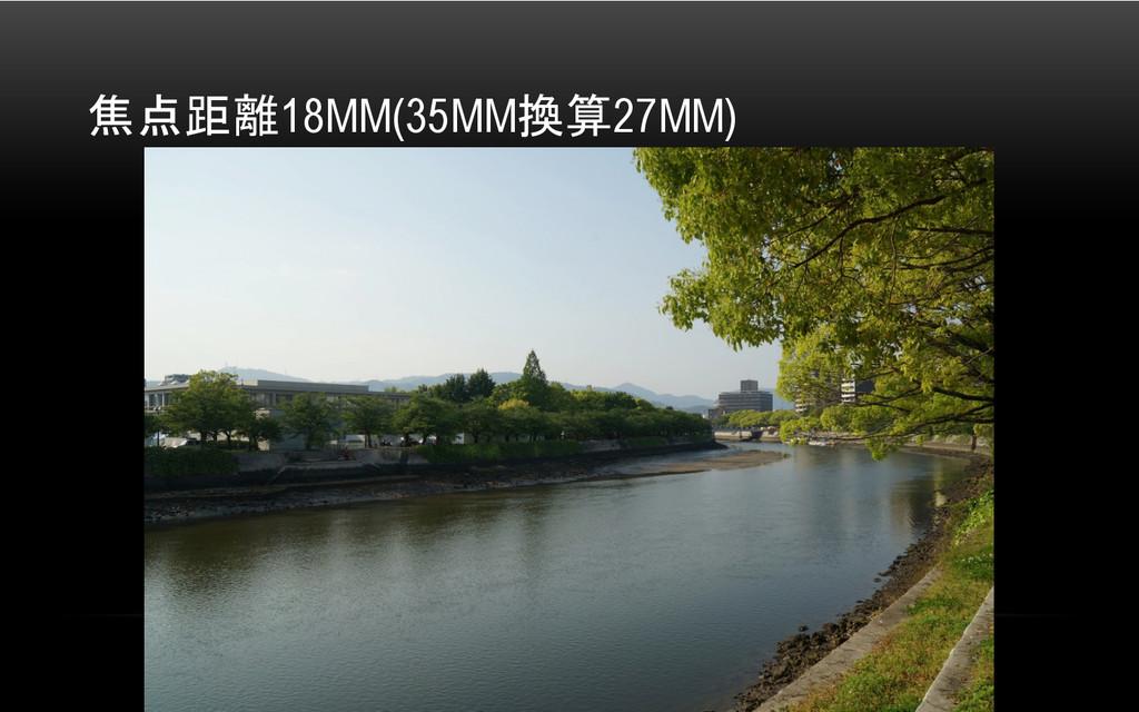 焦点距離18MM(35MM換算27MM)