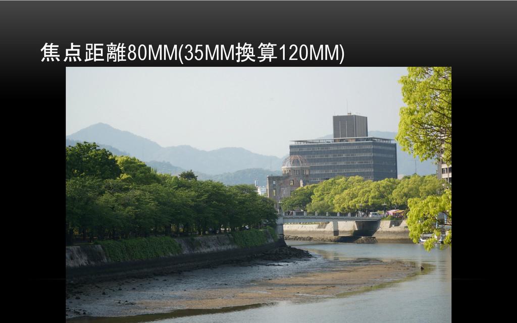 焦点距離80MM(35MM換算120MM)