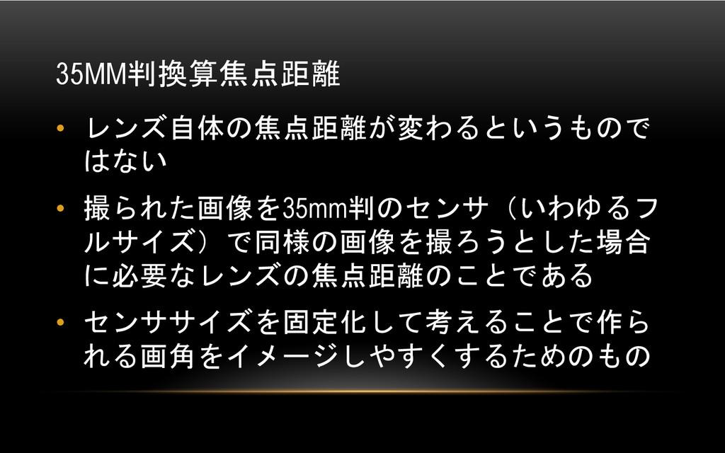 35MM判換算焦点距離  • レンズ自体の焦点距離が変わるというもので はない • 撮...