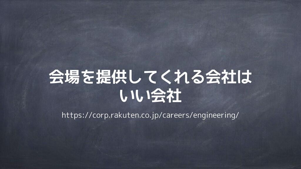 会場を提供してくれる会社は いい会社 https://corp.rakuten.co.jp/c...