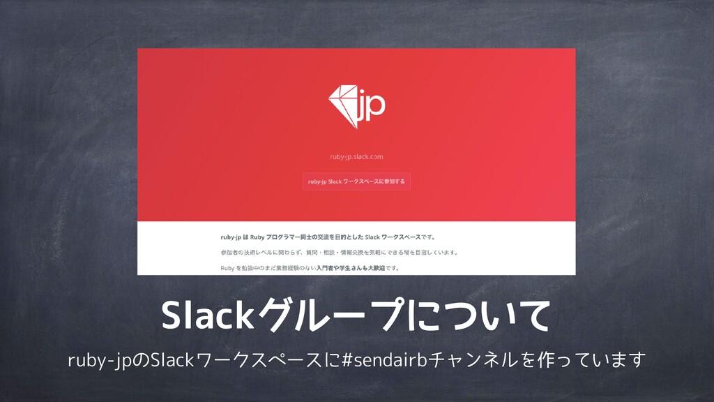 Slackグループについて ruby-jpのSlackワークスペースに#sendairbチャン...