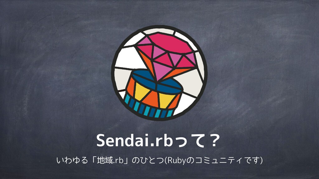 Sendai.rbって? いわゆる「地域.rb」のひとつ(Rubyのコミュニティです)
