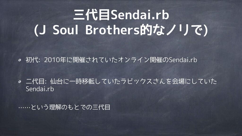 三代目Sendai.rb (J Soul Brothers的なノリで) 初代: 2010年に開...