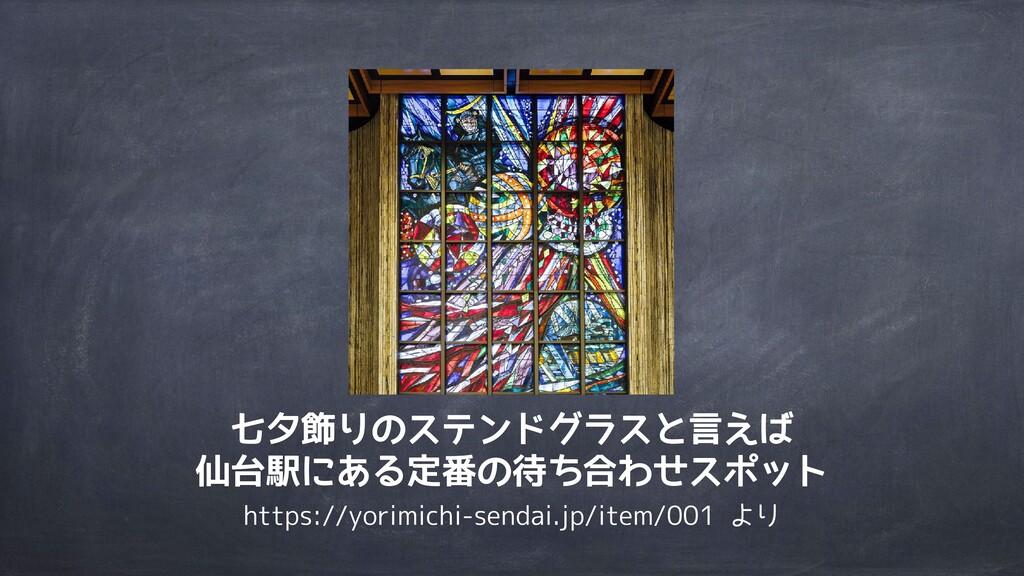 七夕飾りのステンドグラスと言えば 仙台駅にある定番の待ち合わせスポット https://yor...