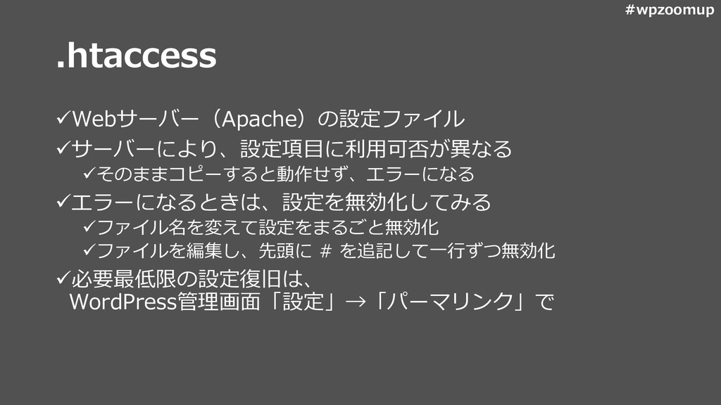 #wpzoomup .htaccess ✓Webサーバー(Apache)の設定ファイル ✓サー...