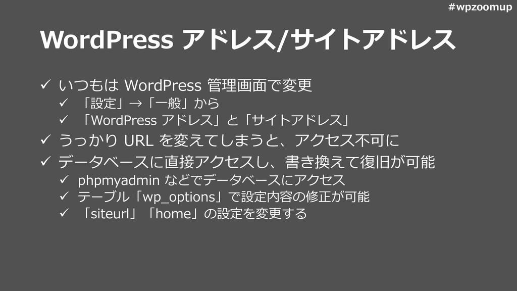 #wpzoomup WordPress アドレス/サイトアドレス ✓ いつもは WordPre...