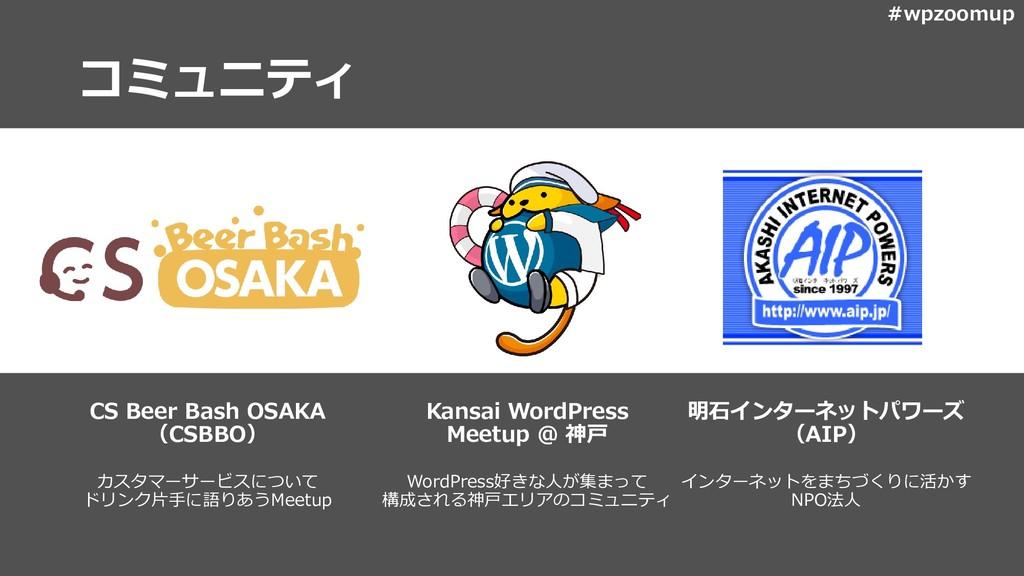#wpzoomup コミュニティ CS Beer Bash OSAKA (CSBBO) カスタ...