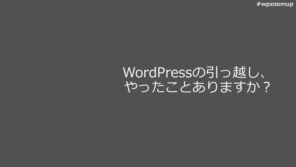 #wpzoomup WordPressの引っ越し、 やったことありますか?