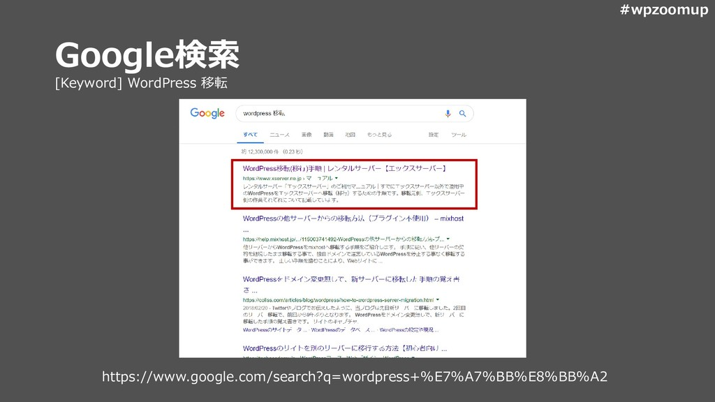 #wpzoomup Google検索 [Keyword] WordPress 移転 https...