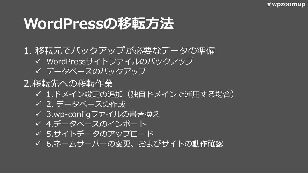 #wpzoomup WordPressの移転方法 1. 移転元でバックアップが必要なデータの準...